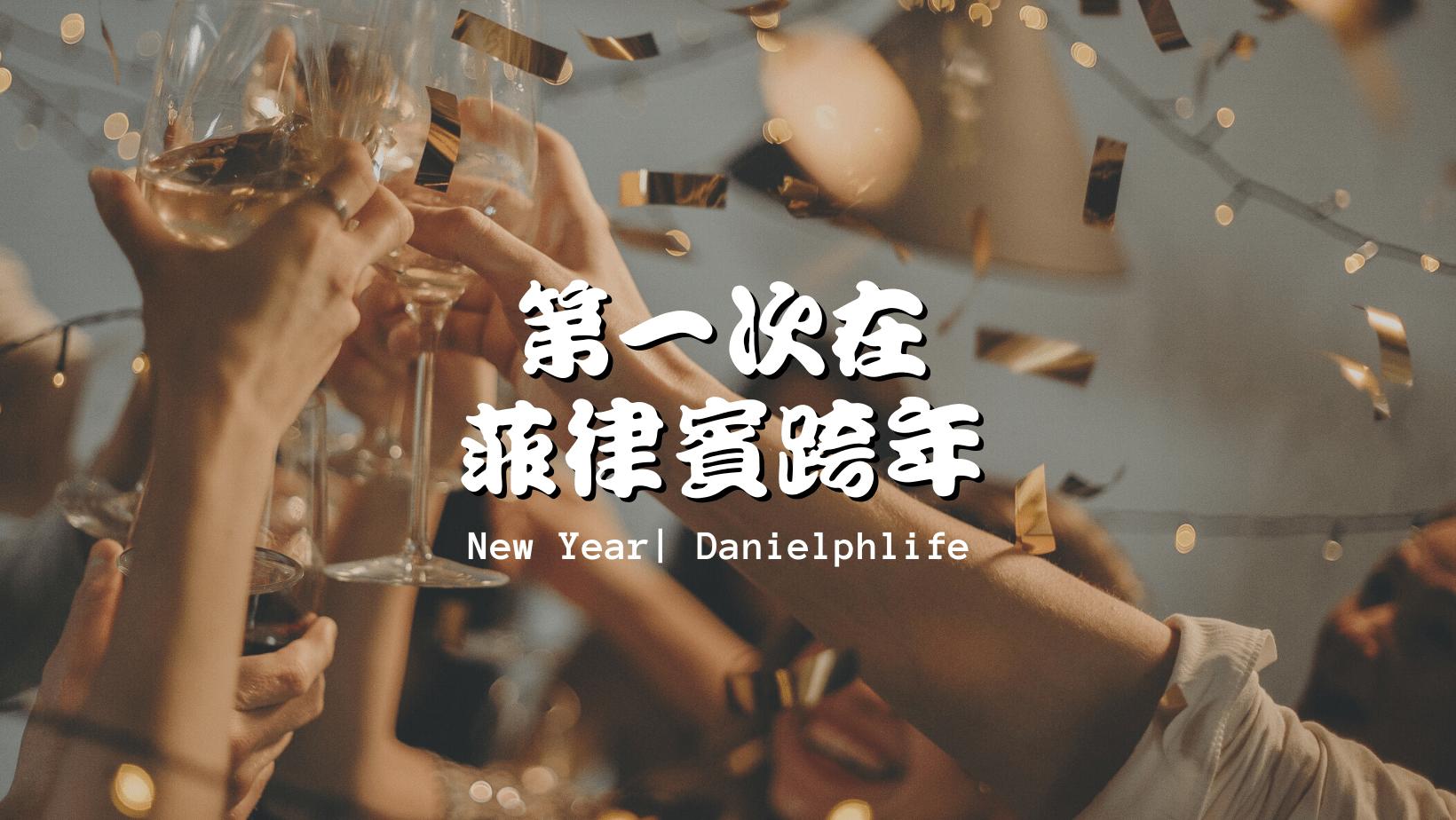 manila-new-year