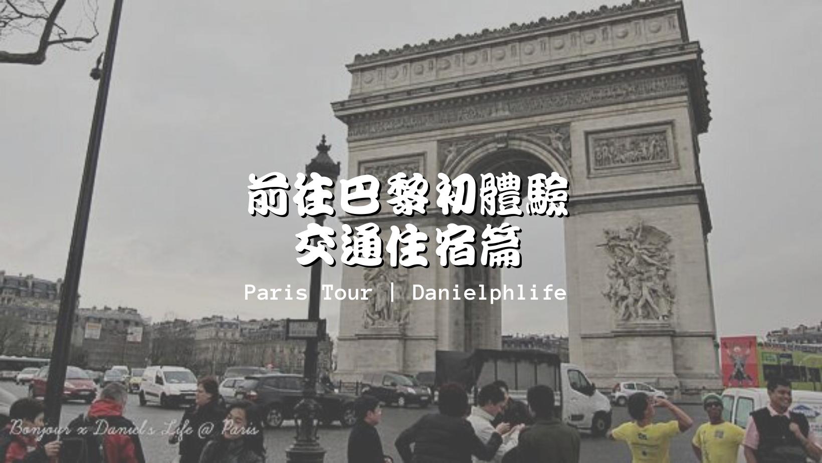 parisflight