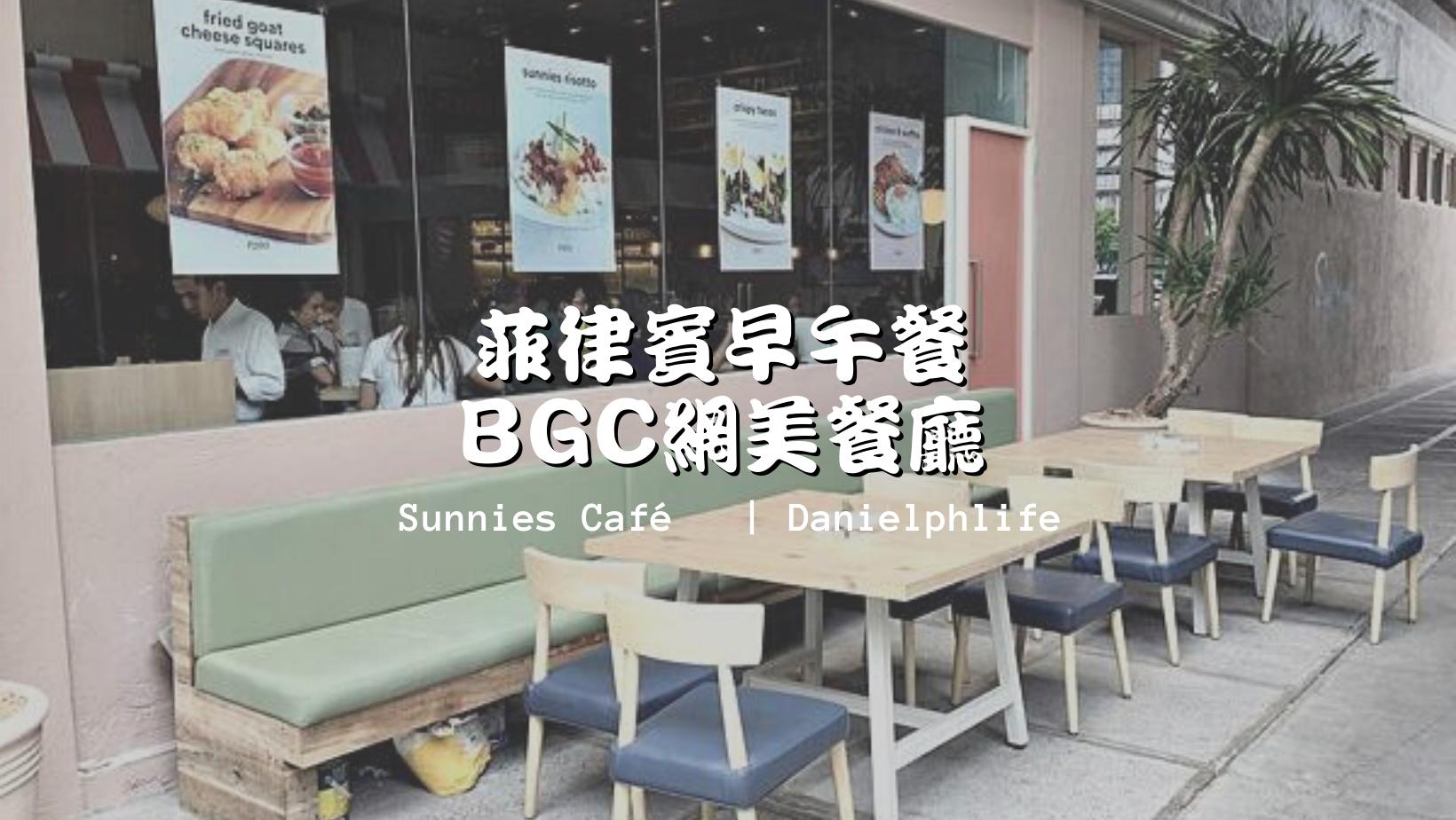 Sunnies Café