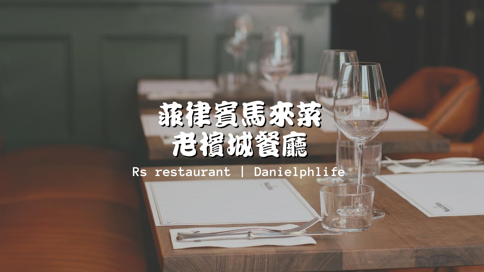 老檳城餐廳