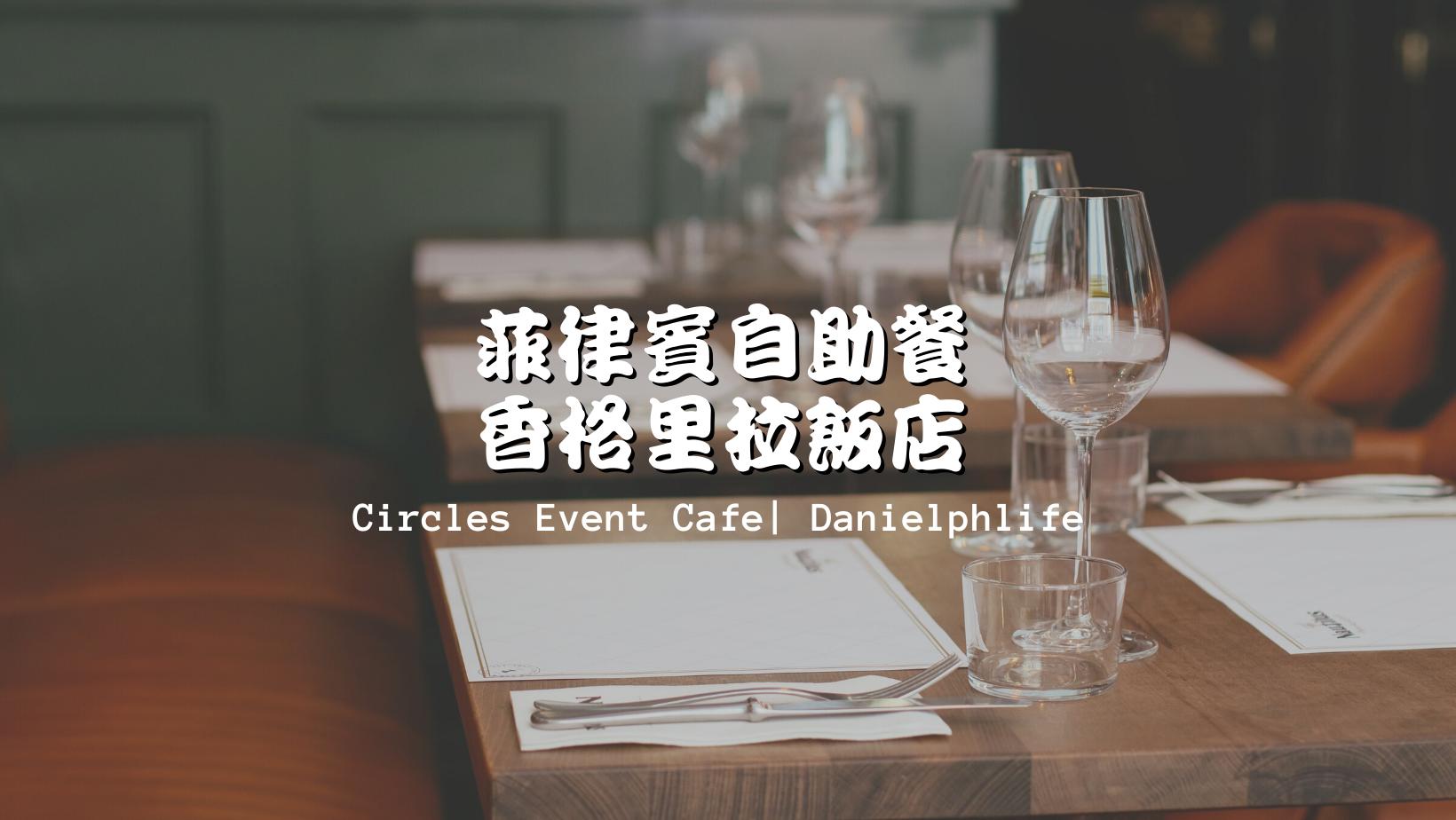 Circles Event Cafe