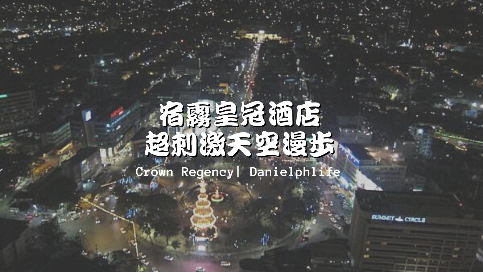 Crown Regency