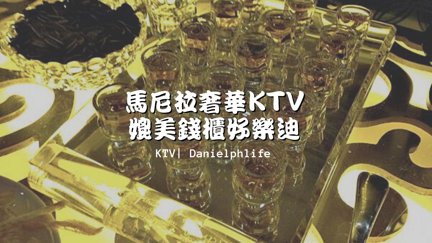 銀河俱樂部KTV